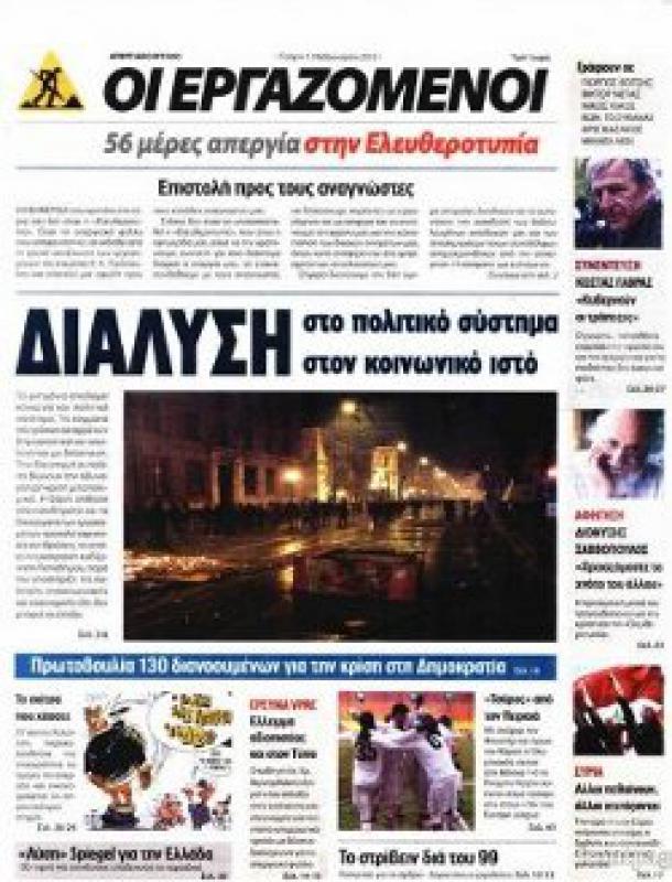 Un journal grec en autogestion !