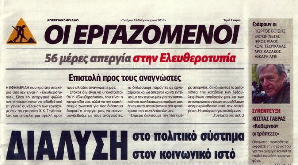 Workers' control in Greece: Eleftherotypia's workers are back with their own newspaper