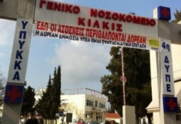 Greek hospital now under workers' control